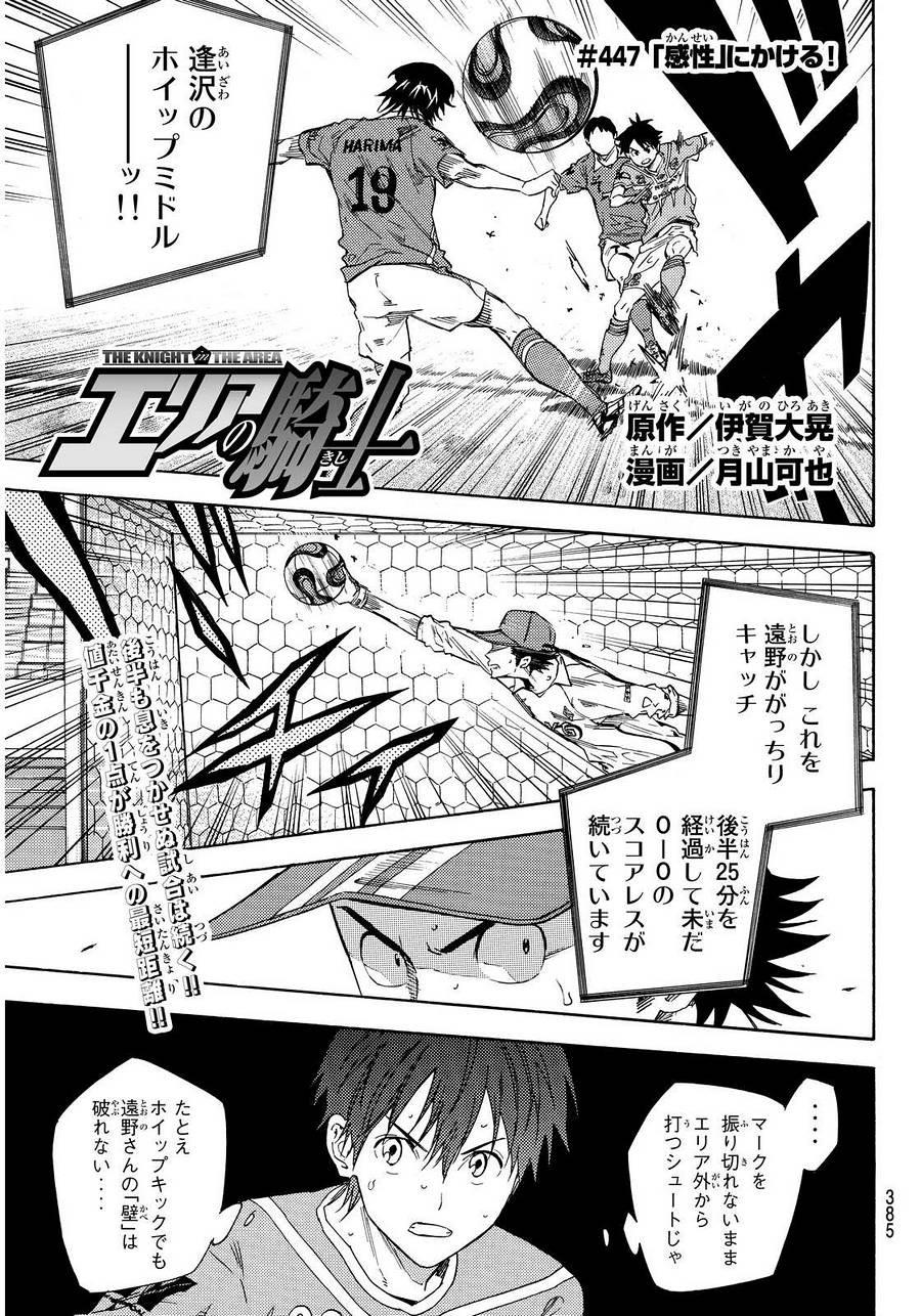 Area no Kishi - Chapter 447 - Page 1