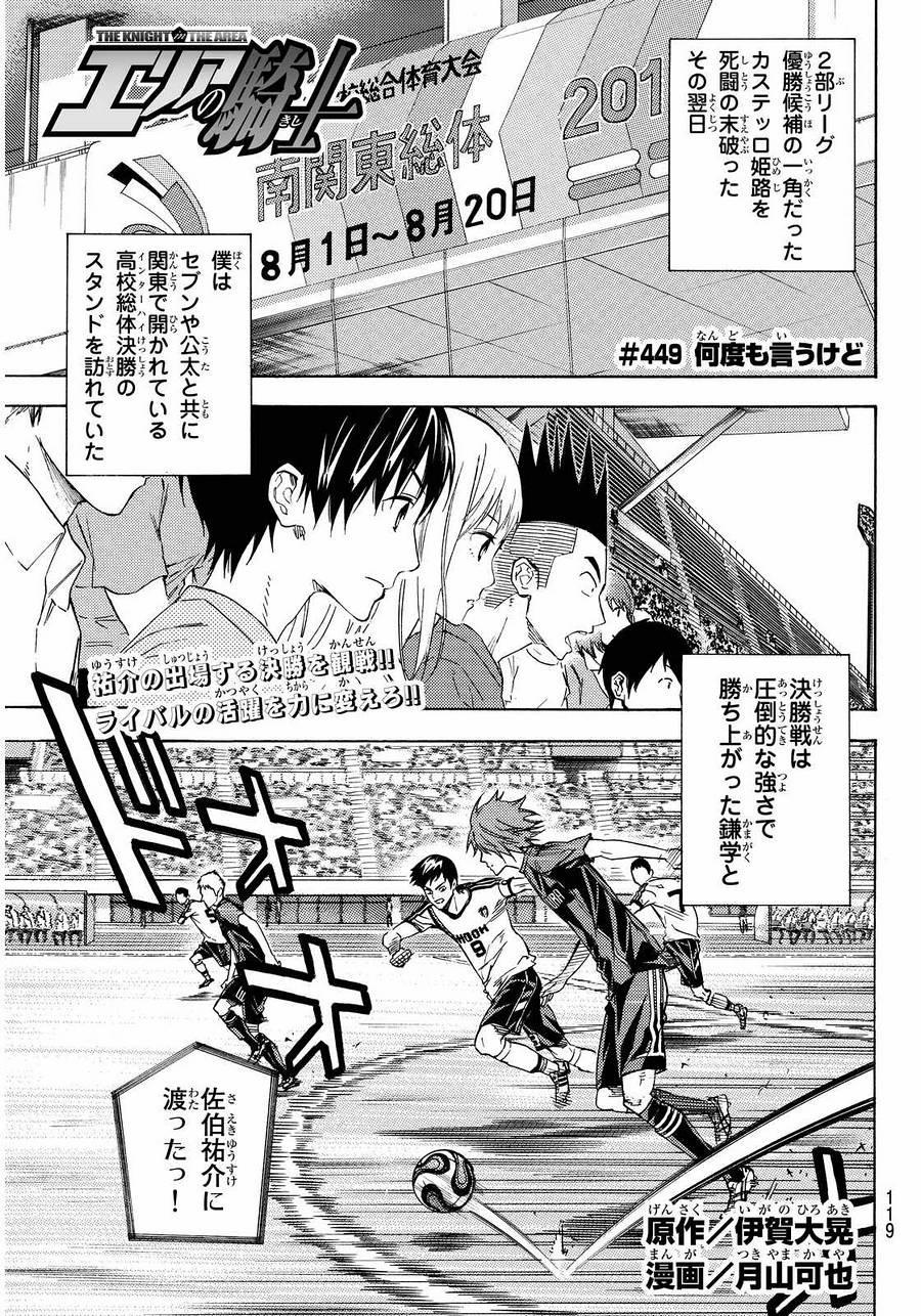 Area no Kishi - Chapter 449 - Page 1