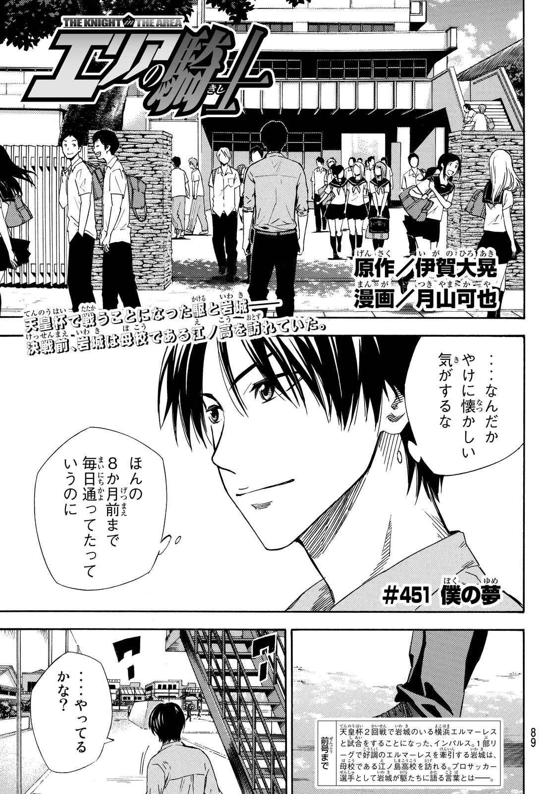 Area no Kishi - Chapter 451 - Page 1