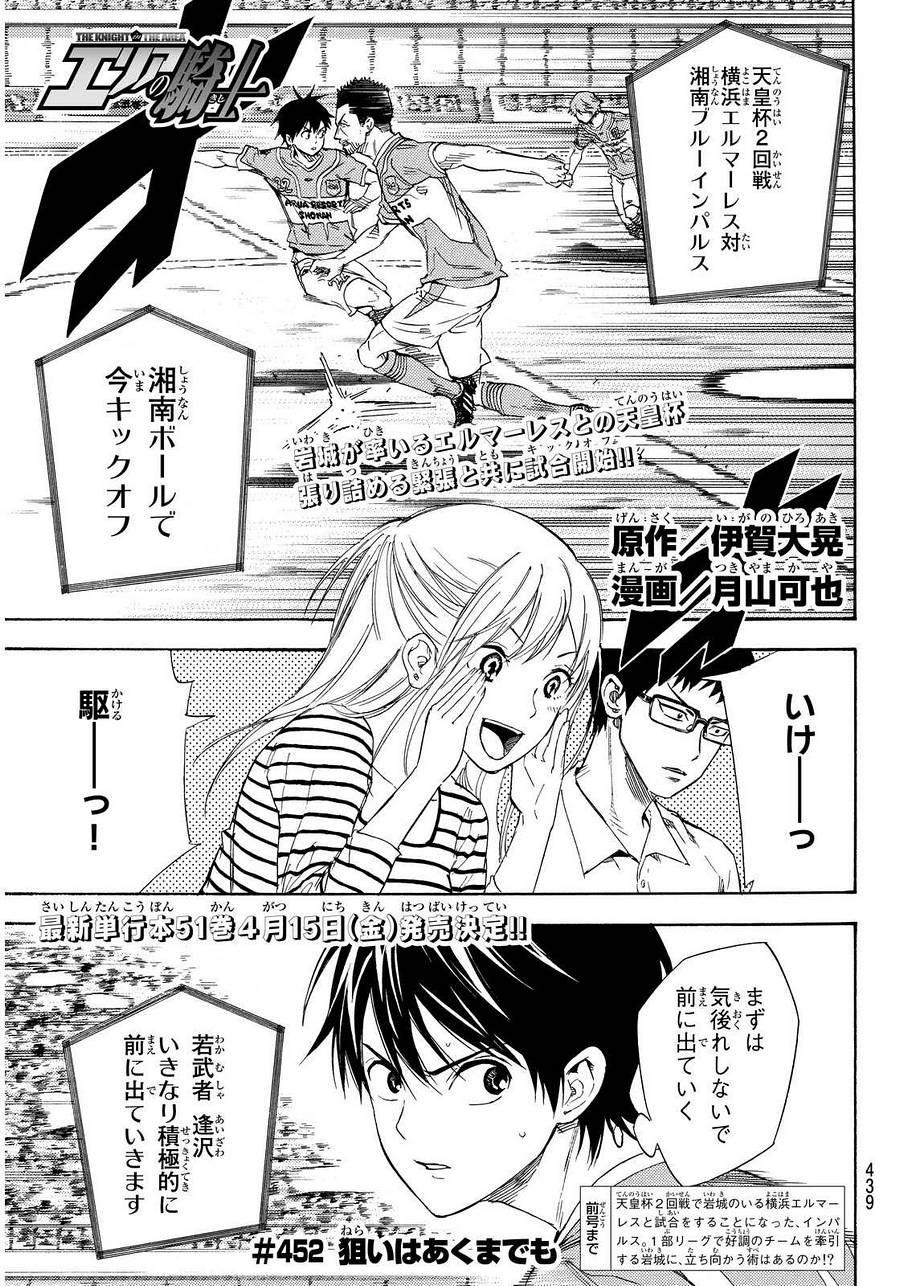 Area no Kishi - Chapter 452 - Page 1