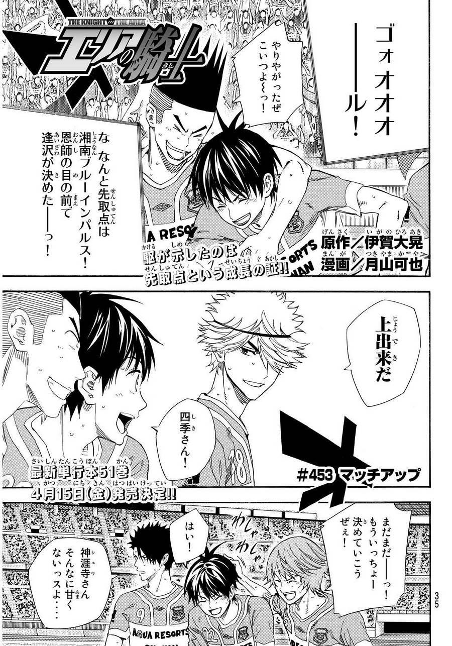 Area no Kishi - Chapter 453 - Page 1