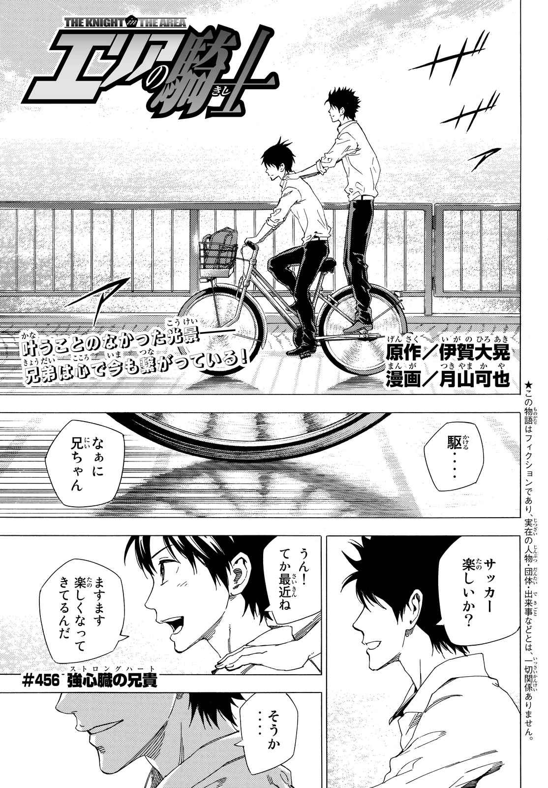 Area no Kishi - Chapter 456 - Page 1