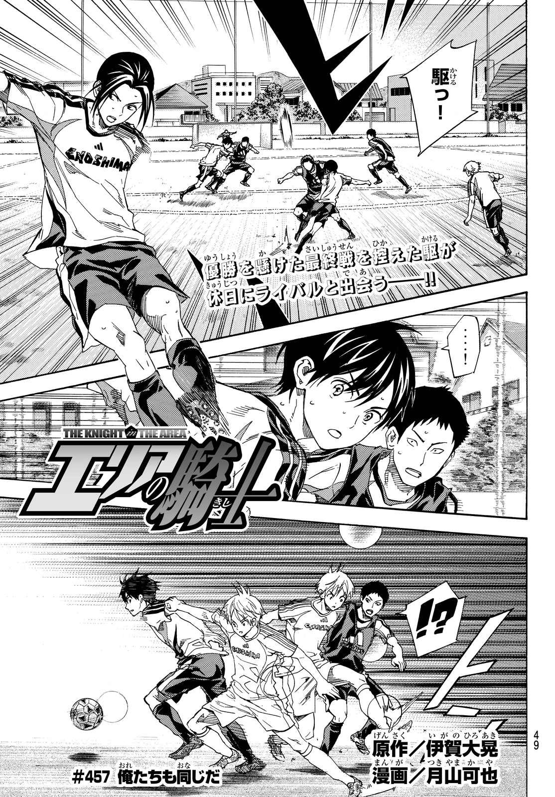 Area no Kishi - Chapter 457 - Page 1