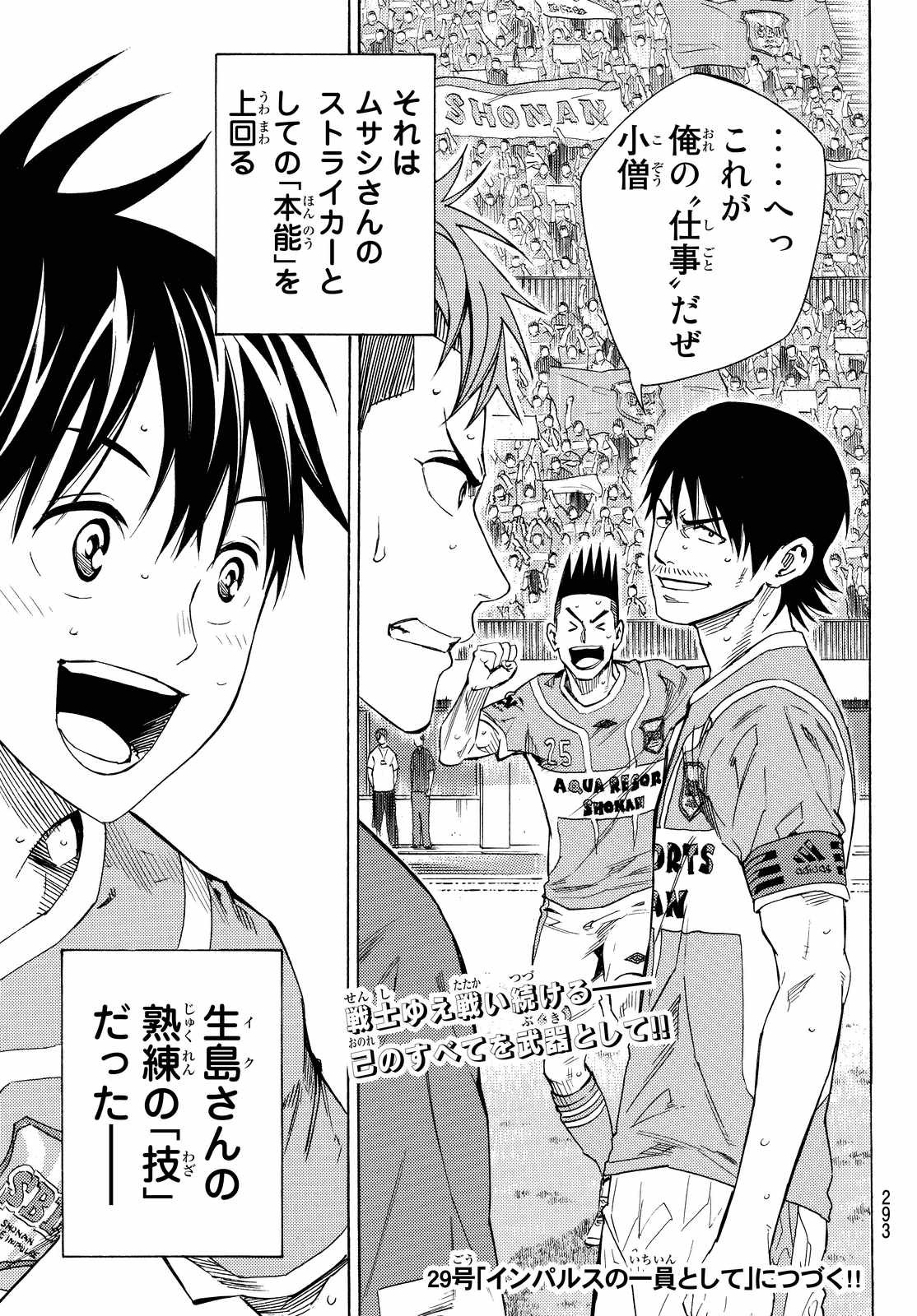 Area no Kishi - Chapter 459 - Page 22