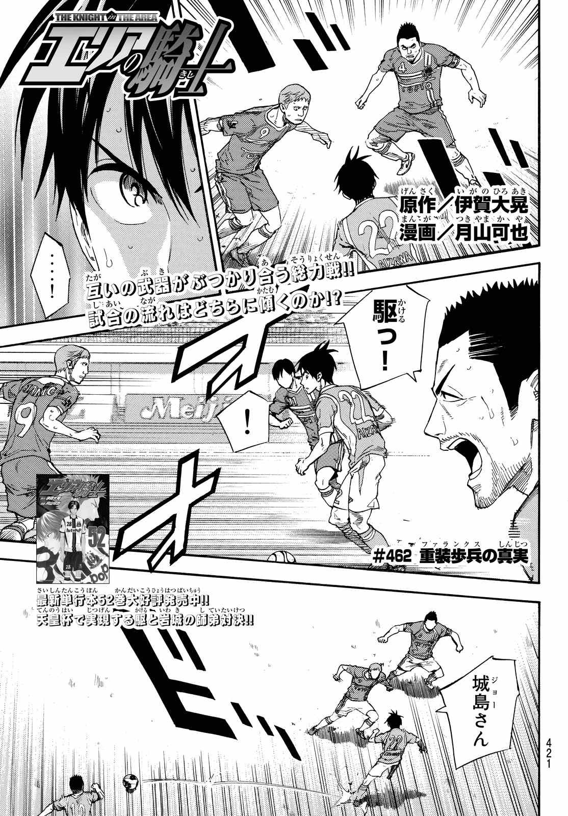 Area no Kishi - Chapter 462 - Page 1