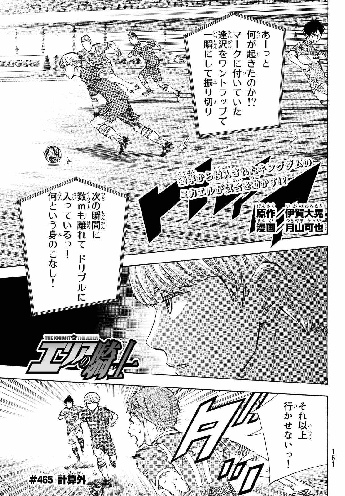 Area no Kishi - Chapter 465 - Page 1
