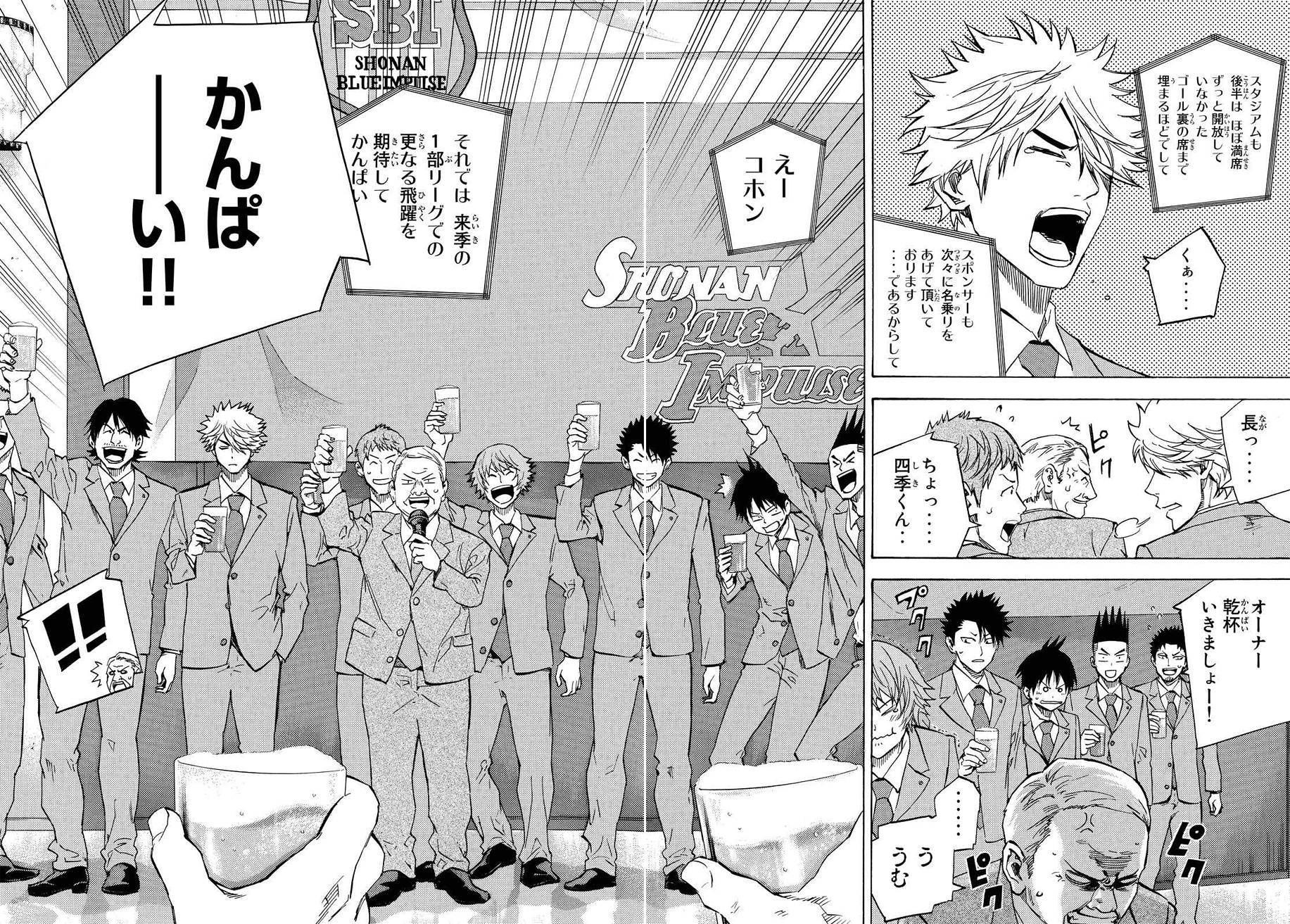Area no Kishi - Chapter 471 - Page 2