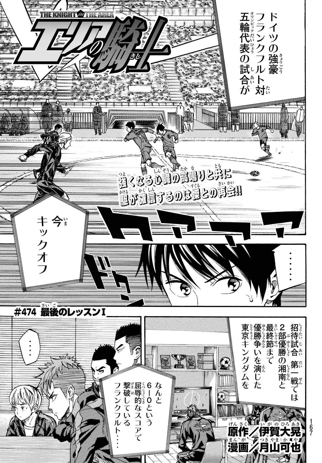 Area no Kishi - Chapter 474 - Page 1