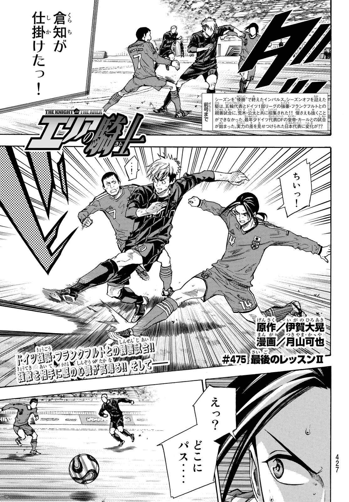 Area no Kishi - Chapter 475 - Page 1