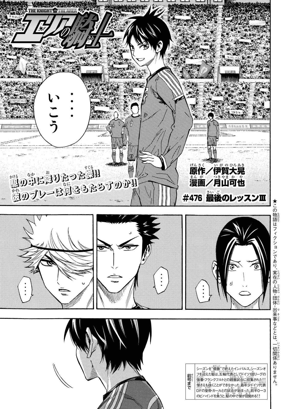 Area no Kishi - Chapter 476 - Page 1