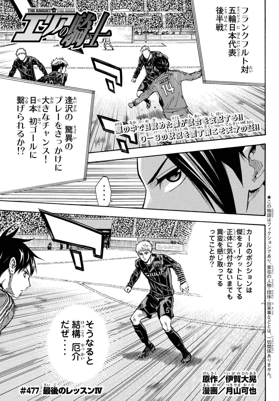 Area no Kishi - Chapter 477 - Page 1