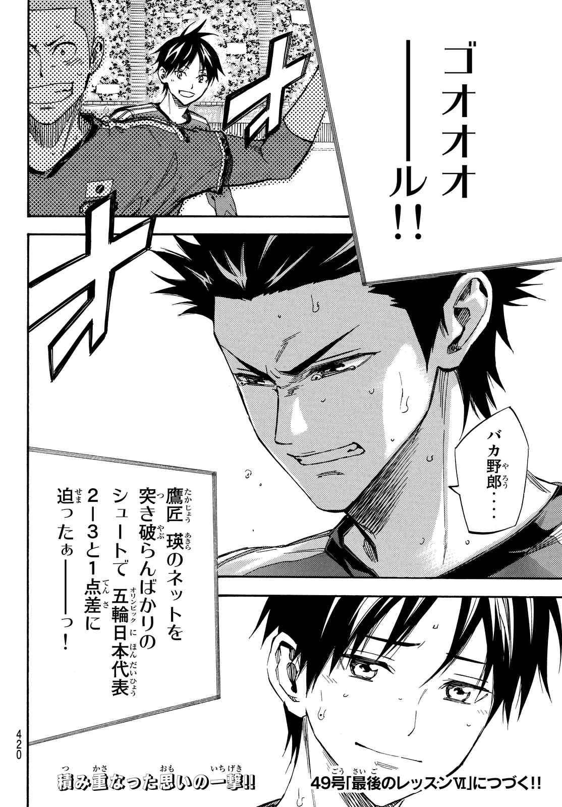 Area no Kishi - Chapter 478 - Page 17