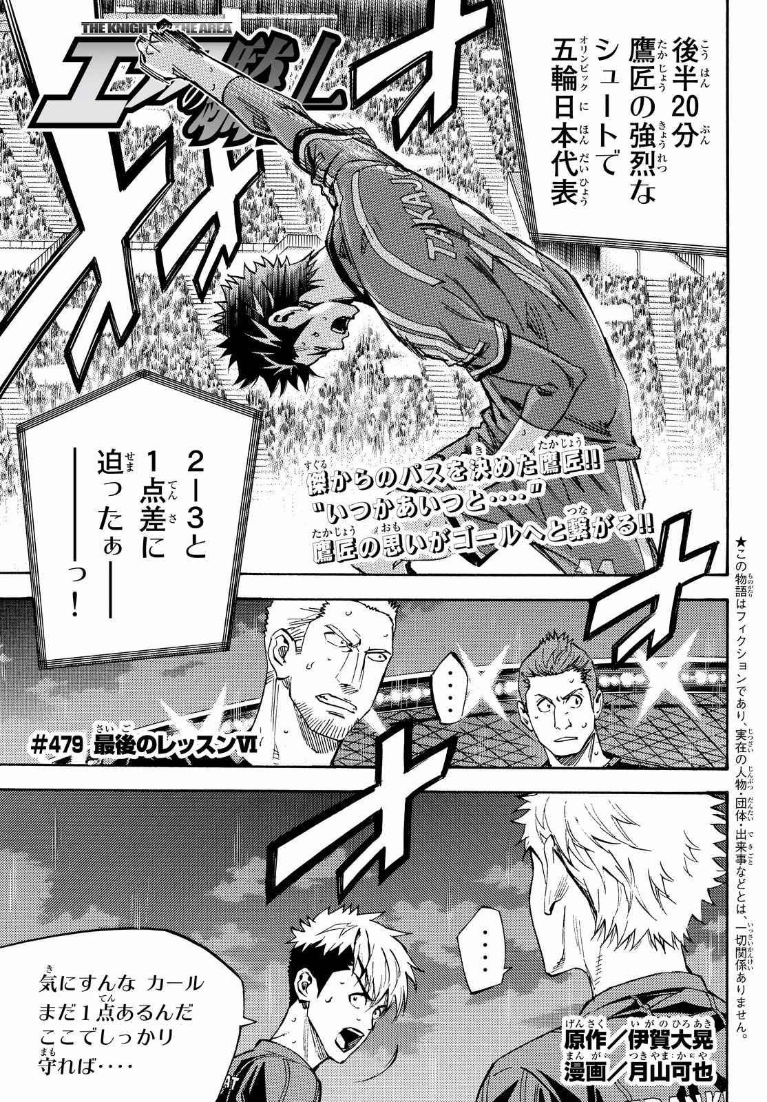 Area no Kishi - Chapter 479 - Page 1