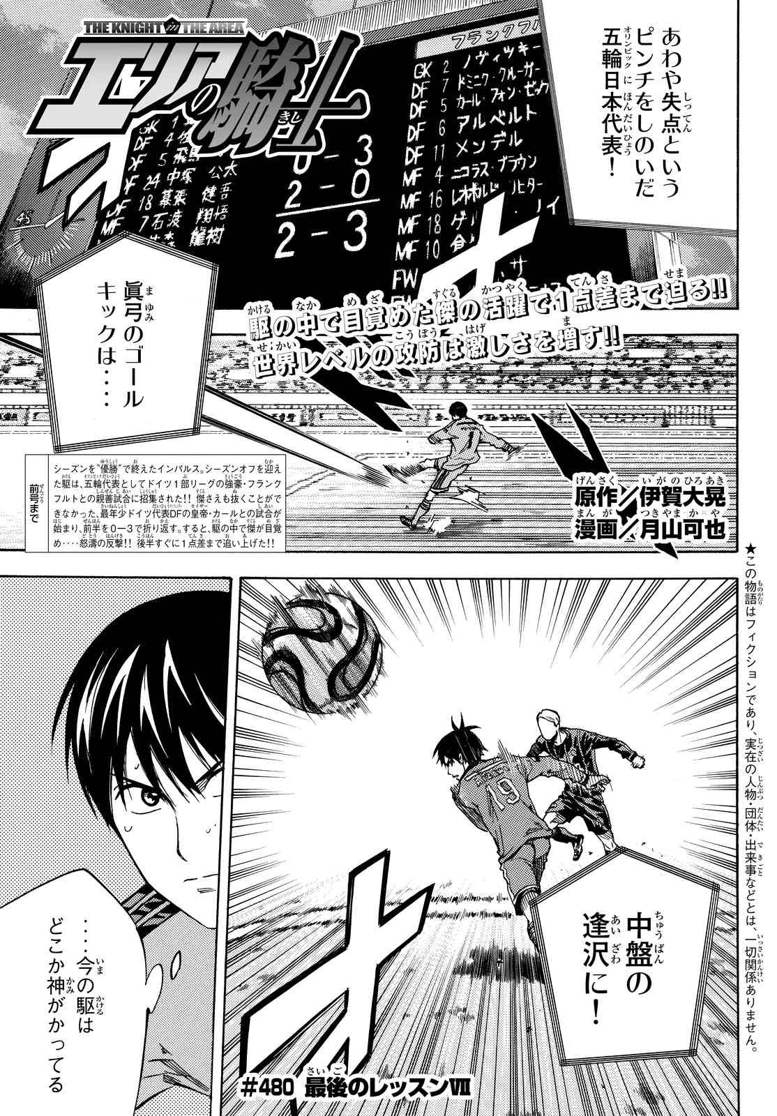 Area no Kishi - Chapter 480 - Page 1
