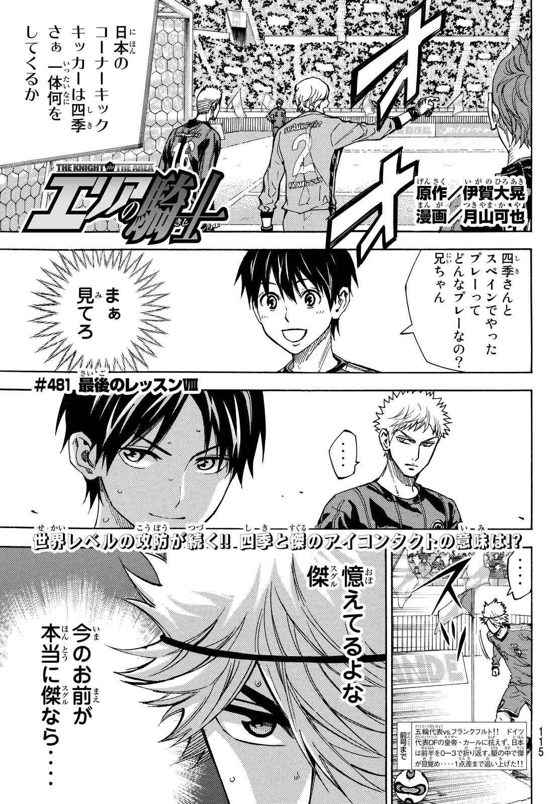 Area no Kishi - Chapter 481 - Page 1