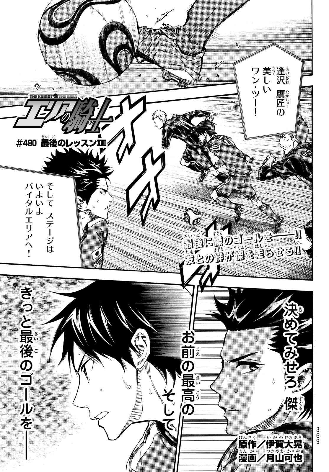 Area no Kishi - Chapter 490 - Page 1