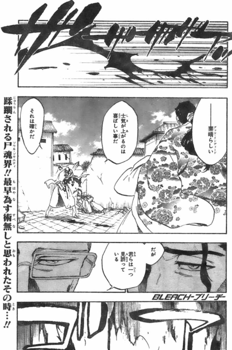 Bleach - Chapter 506 - Page 1