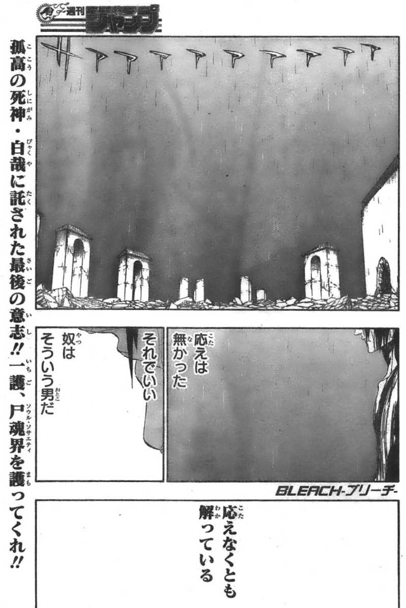 Bleach - Chapter 513 - Page 1