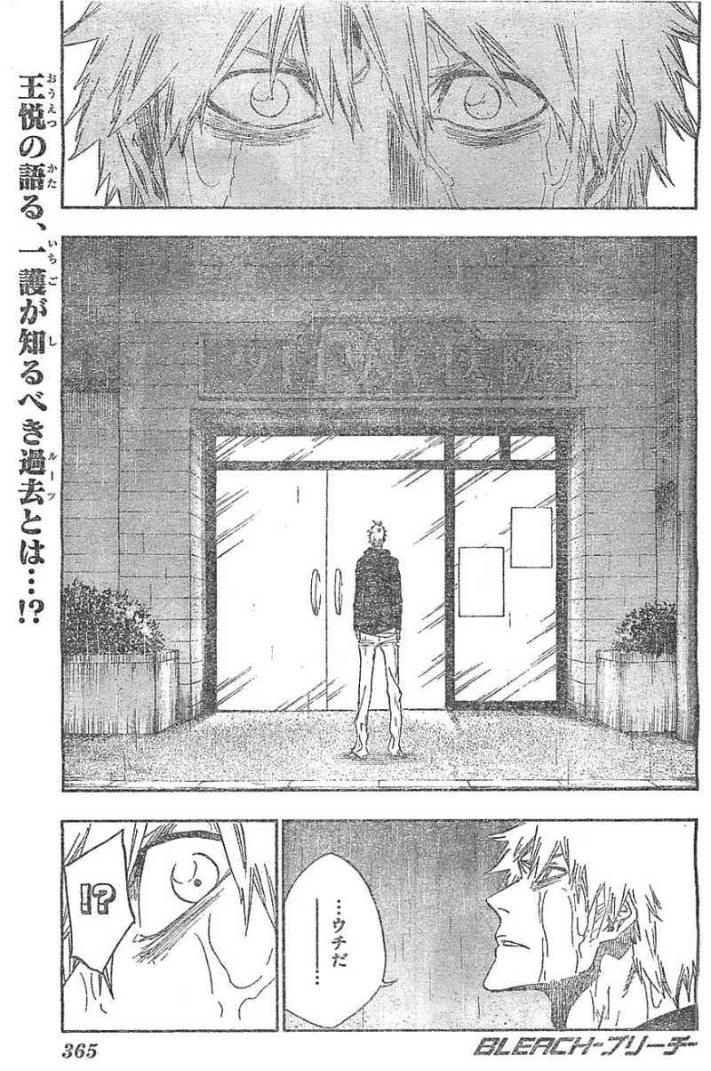 Bleach - Chapter 528 - Page 1