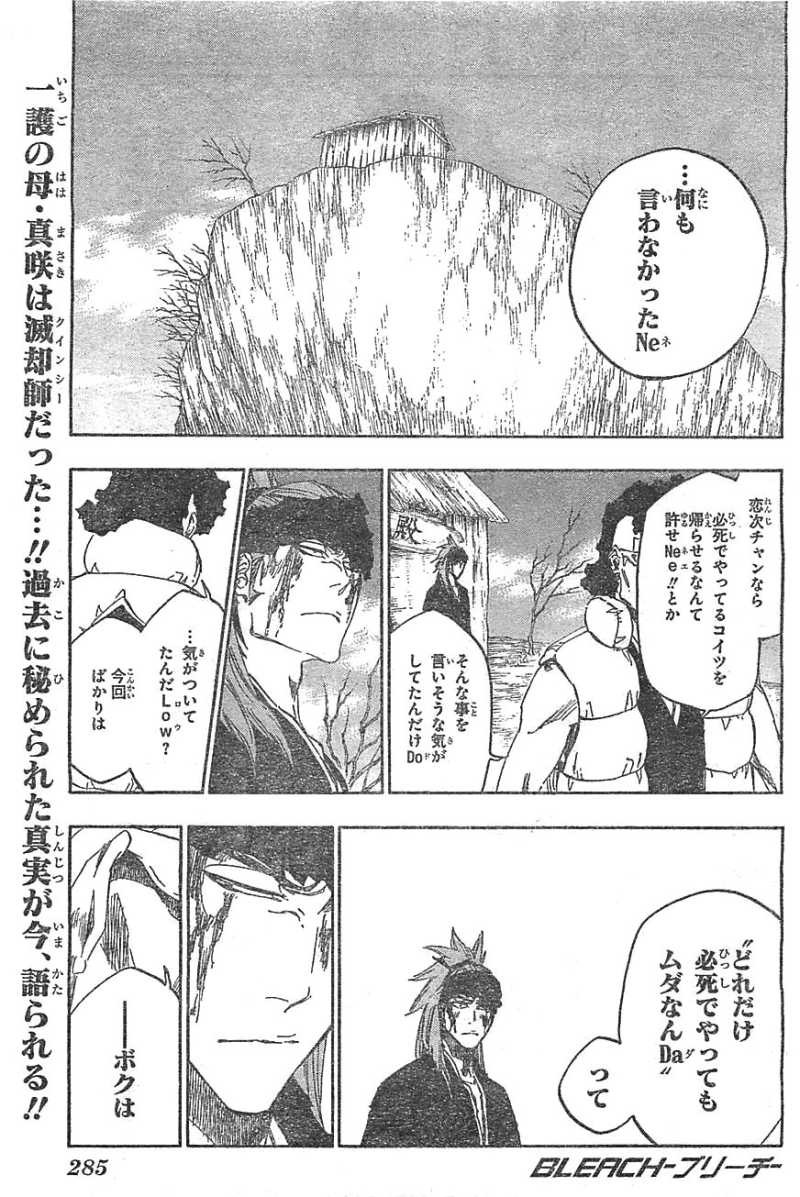 Bleach - Chapter 529 - Page 1