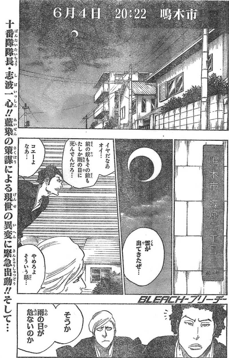 Bleach - Chapter 530 - Page 1