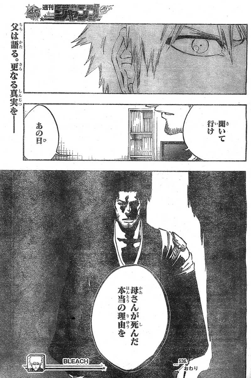Bleach - Chapter 536 - Page 17