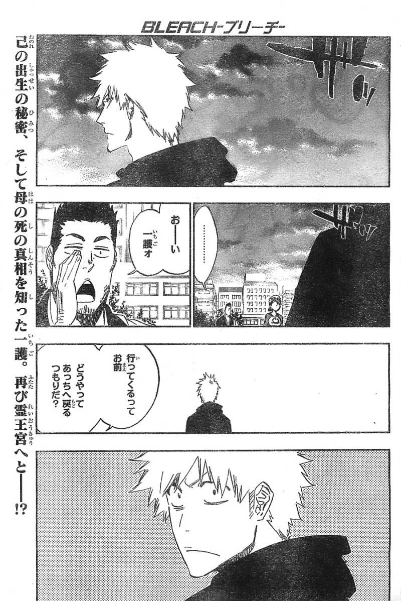 Bleach - Chapter 538 - Page 1