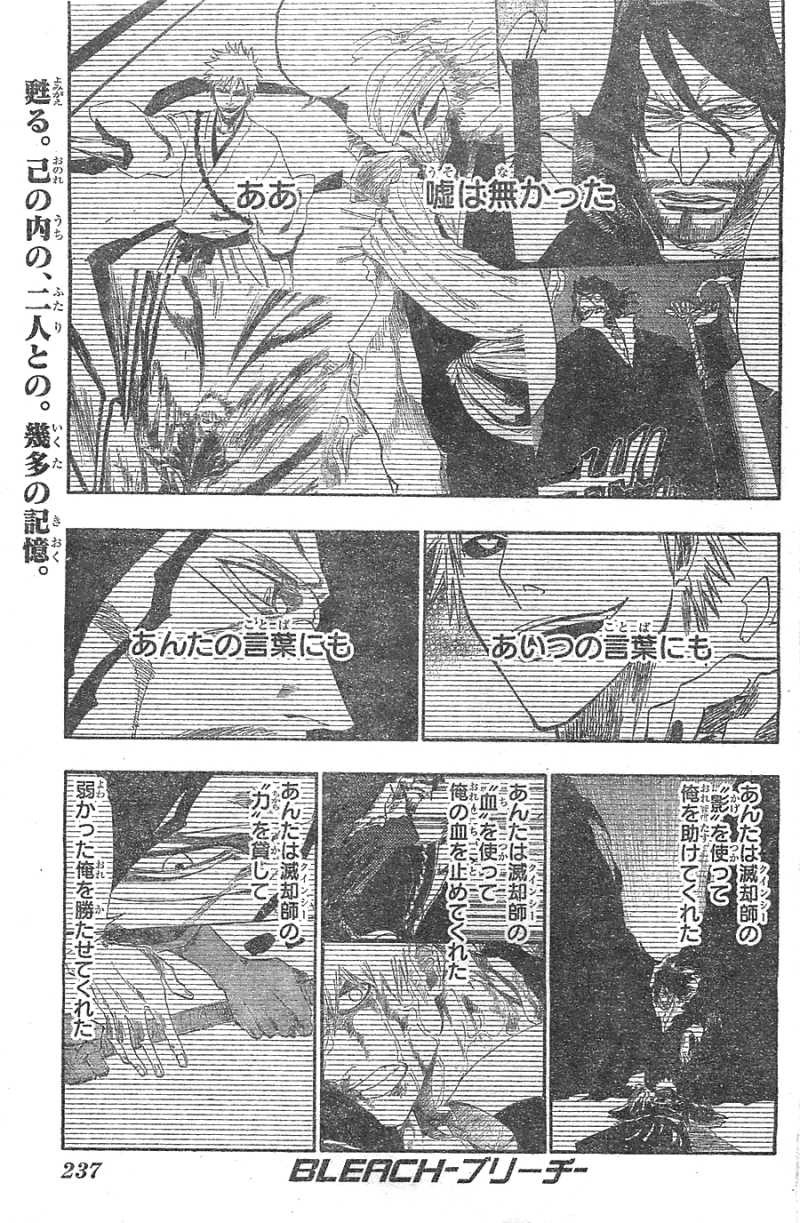 Bleach - Chapter 542 - Page 1