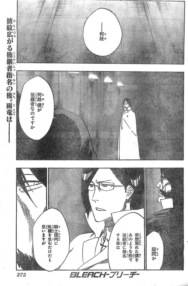 Bleach - Chapter 544 - Page 1