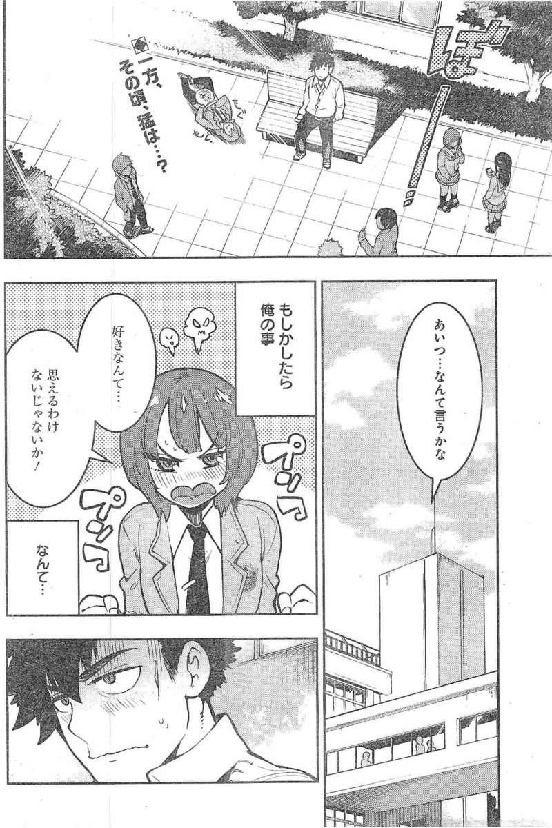 Boku Girl - Chapter 106 - Page 2