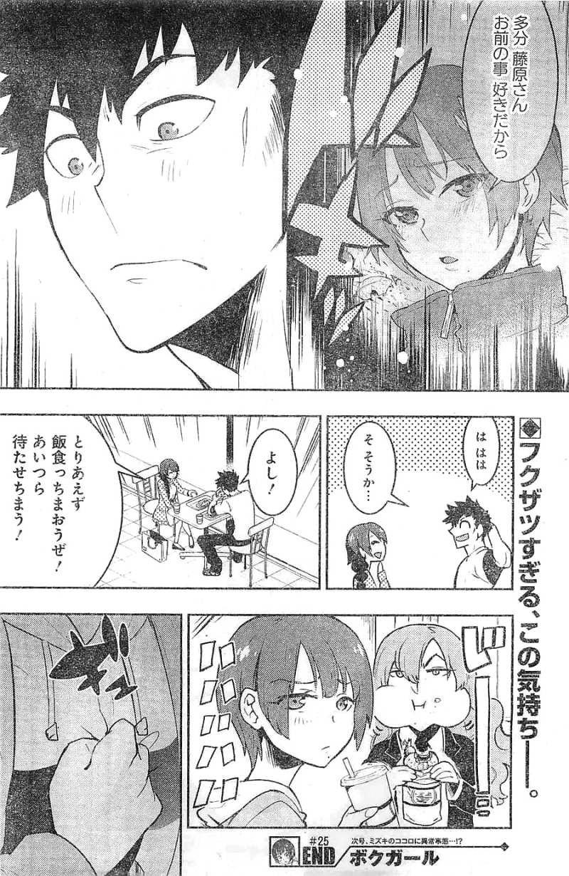 Boku Girl - Chapter 25 - Page 18