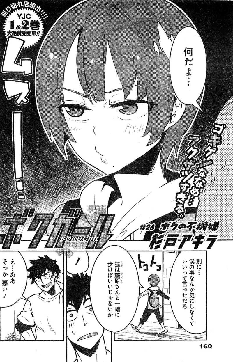 Boku Girl - Chapter 26 - Page 2