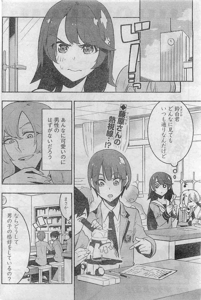 Boku Girl - Chapter 28 - Page 2