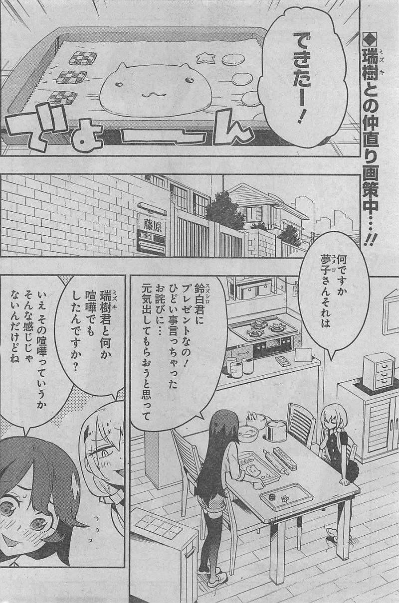 Boku Girl - Chapter 37 - Page 2