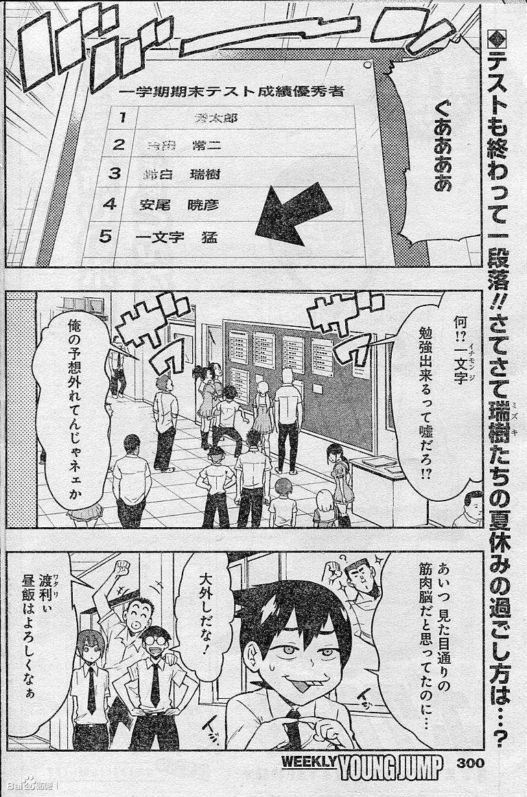 Boku Girl - Chapter 49 - Page 2