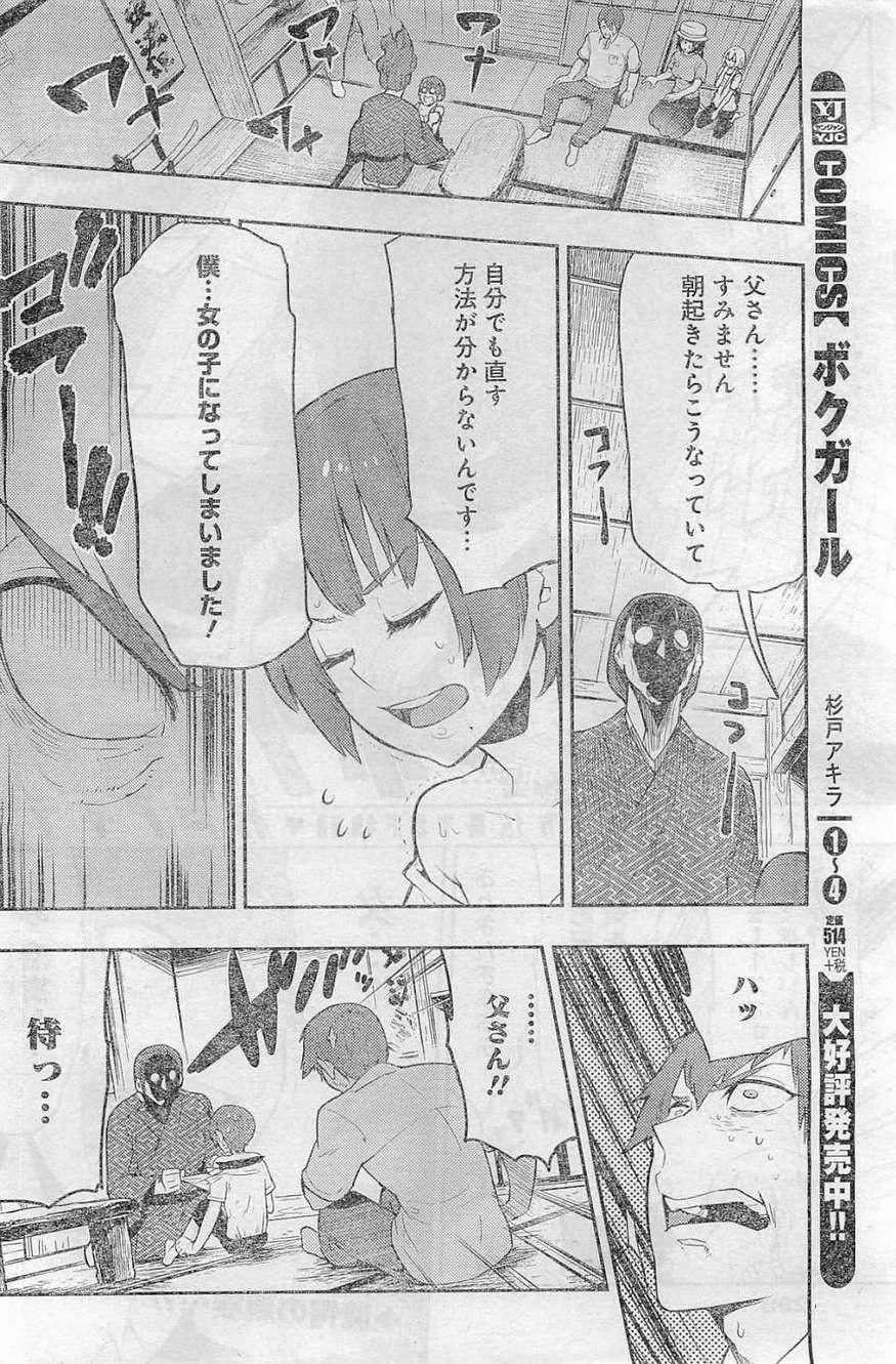 Boku Girl - Chapter 51 - Page 2
