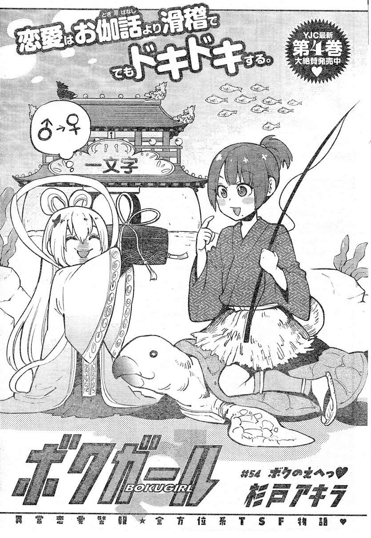 Boku Girl - Chapter 54 - Page 1