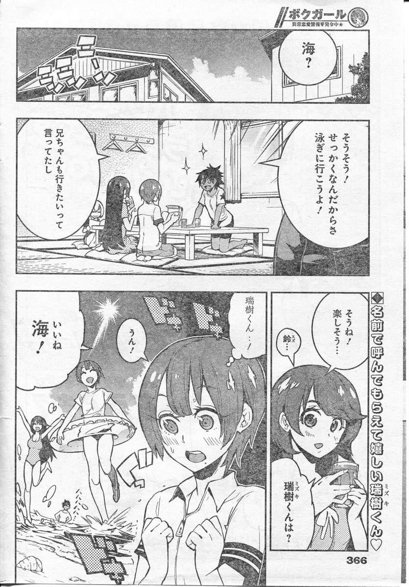 Boku Girl - Chapter 58 - Page 2