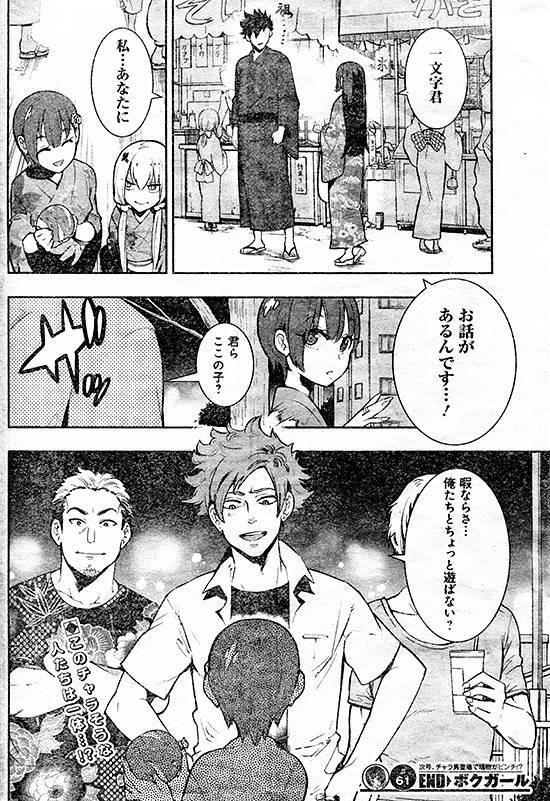 Boku Girl - Chapter 61 - Page 18
