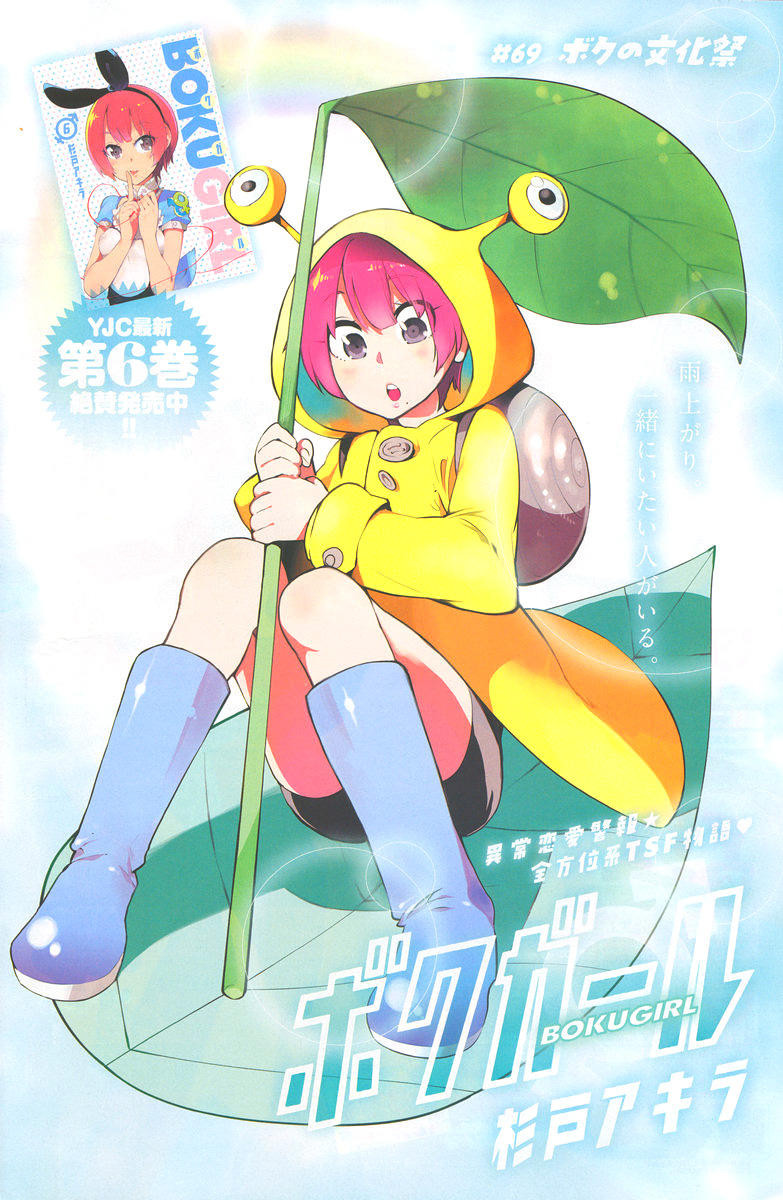 Boku Girl - Chapter 69 - Page 1