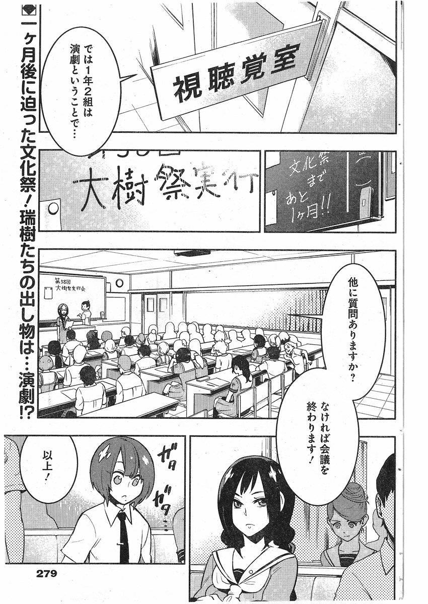 Boku Girl - Chapter 69 - Page 2