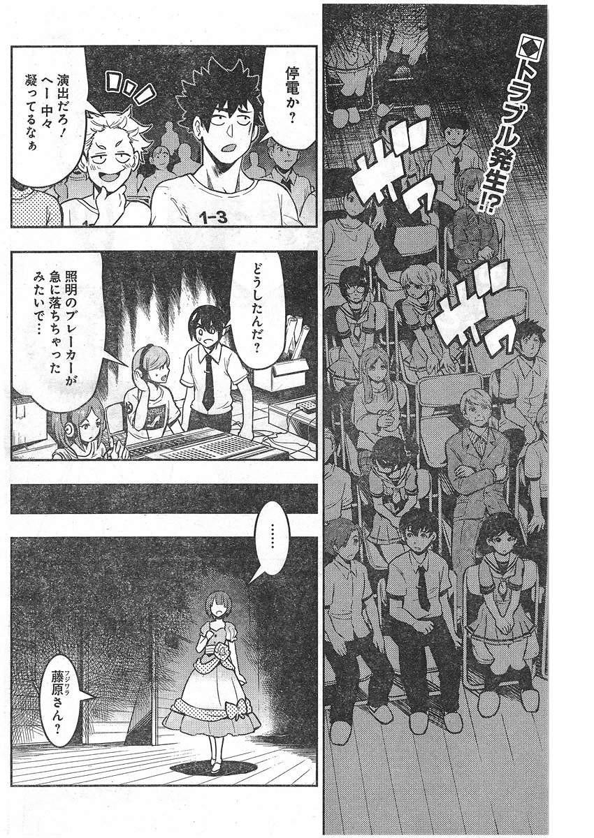 Boku Girl - Chapter 82 - Page 2