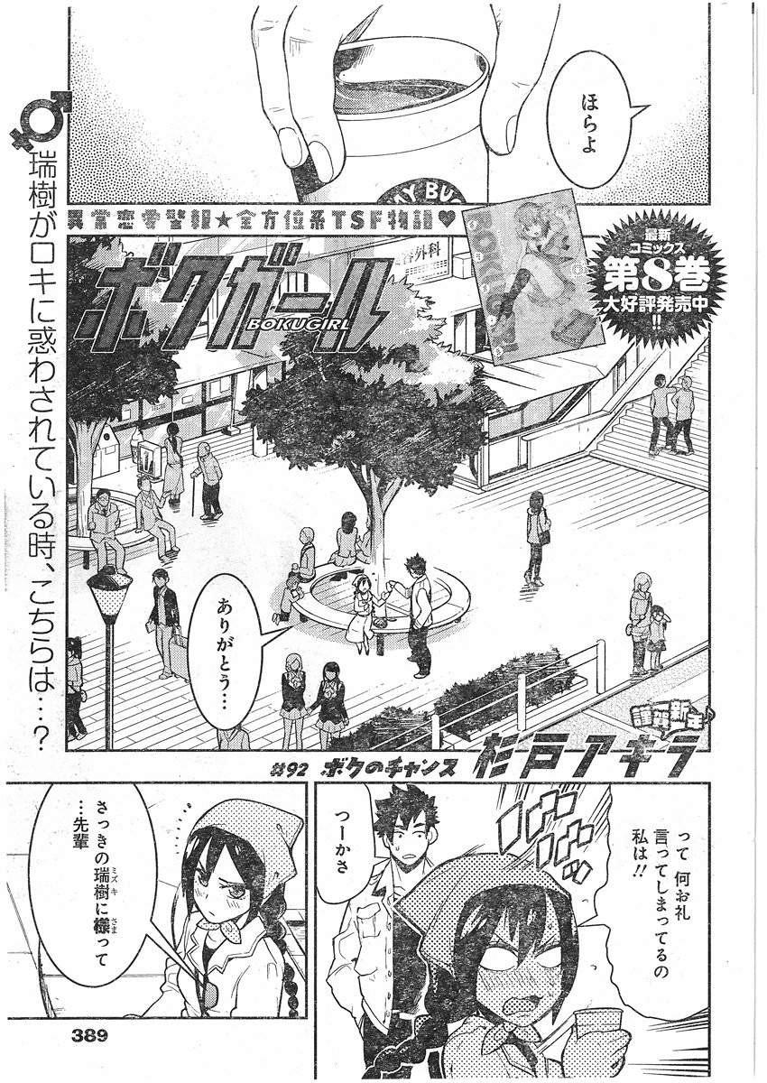 Boku Girl - Chapter 92 - Page 1