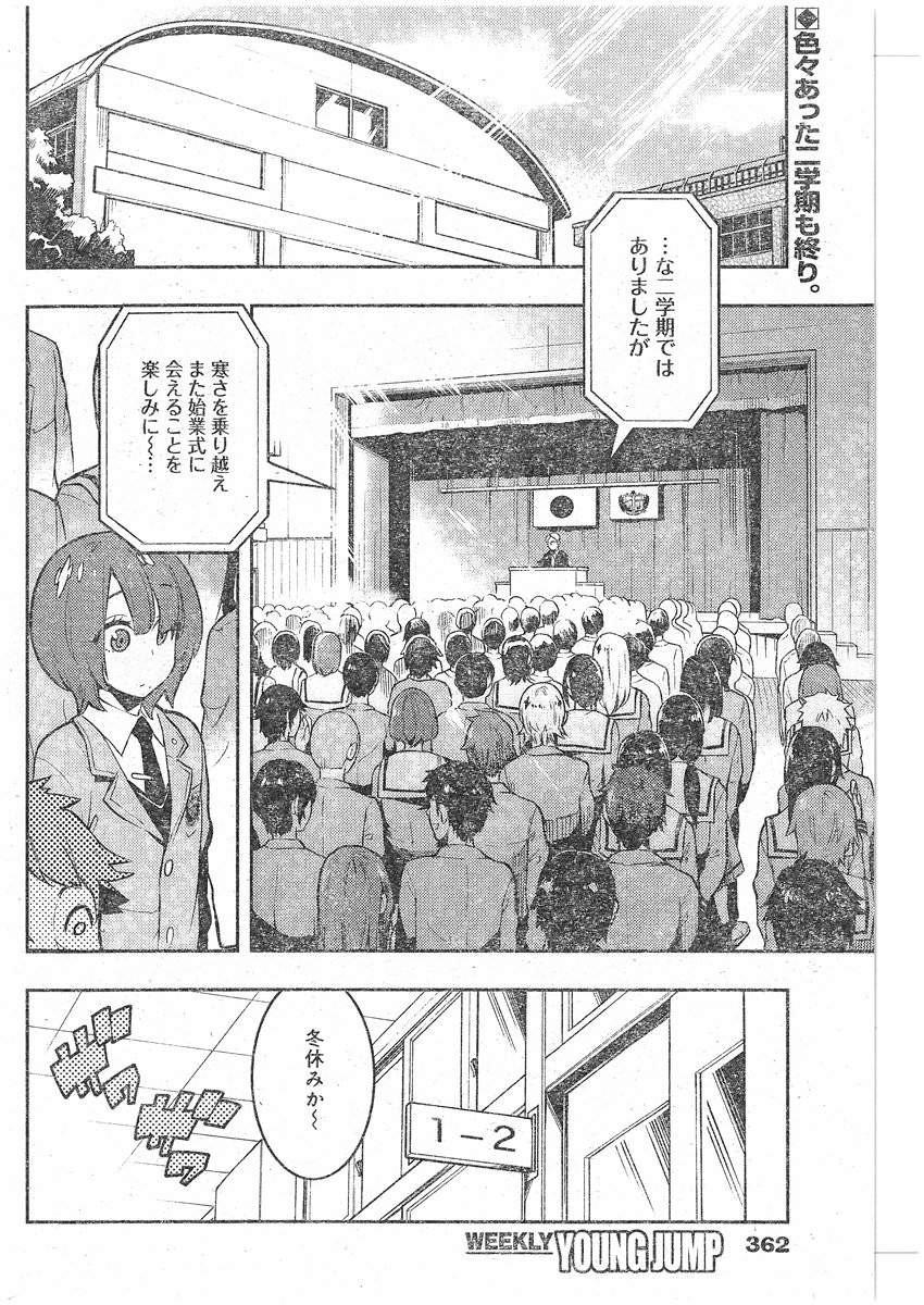 Boku Girl - Chapter 93 - Page 2