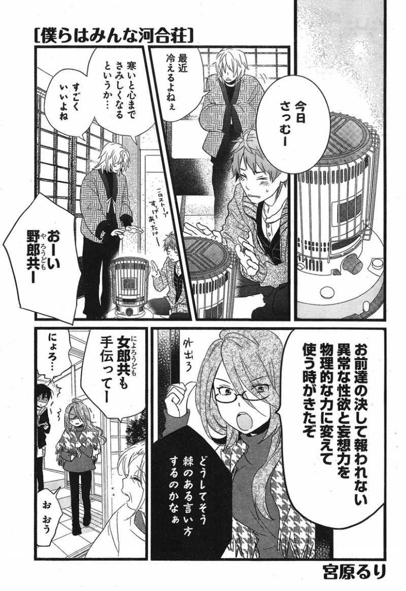 Bokura wa Minna Kawaisou - Chapter 38 - Page 1