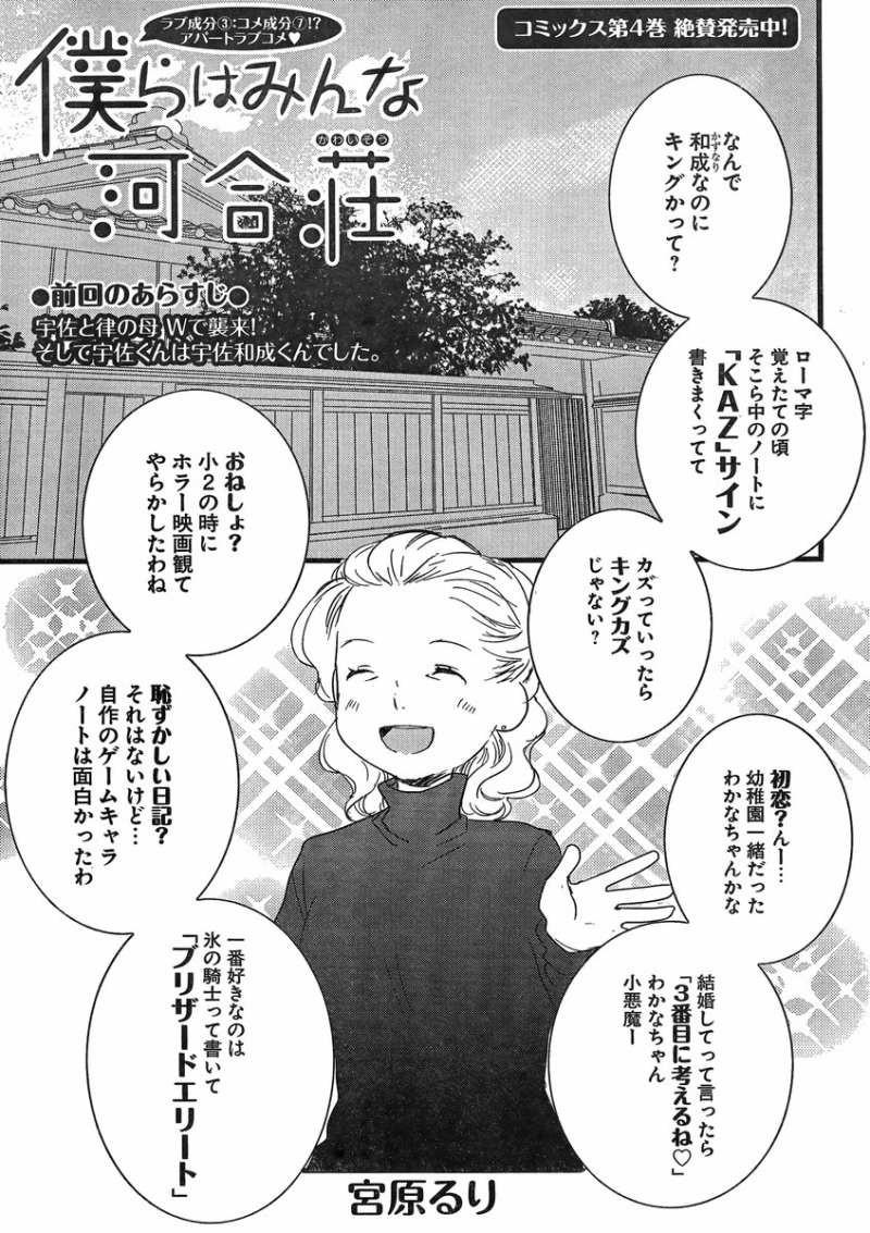 Bokura wa Minna Kawaisou - Chapter 42 - Page 1