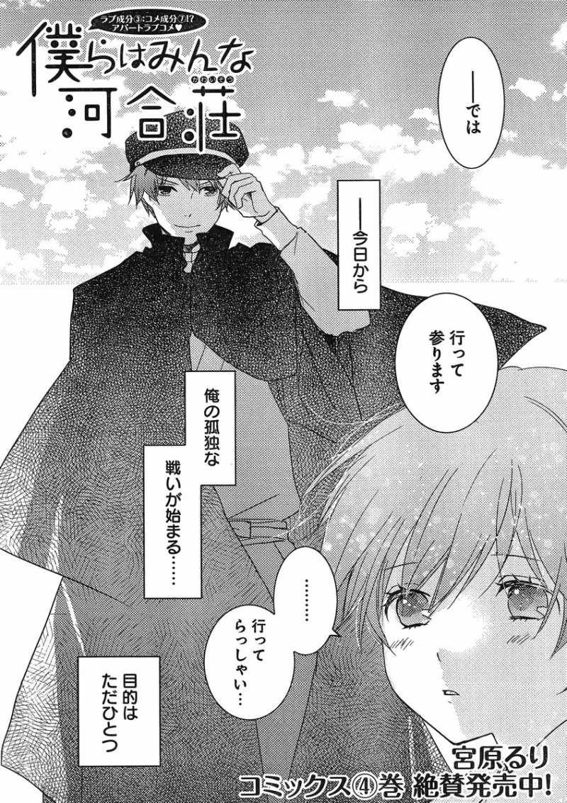 Bokura wa Minna Kawaisou - Chapter 43 - Page 1