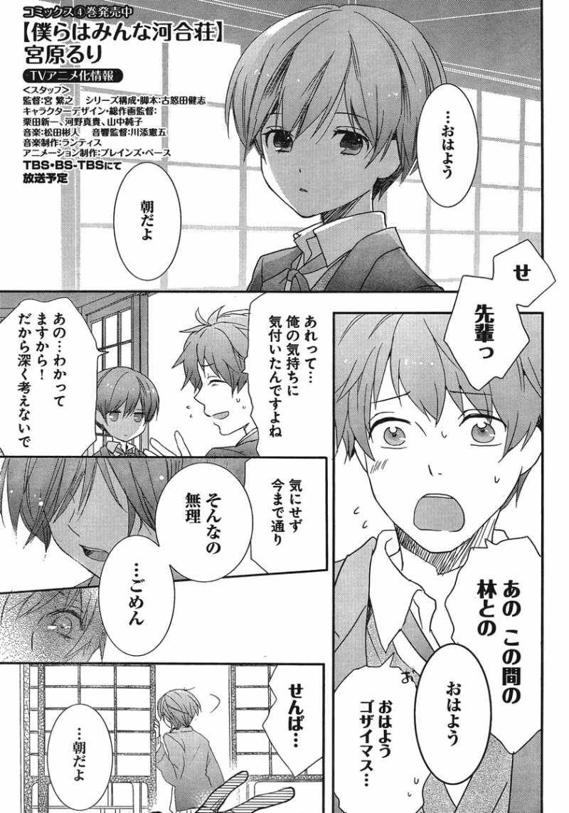 Bokura wa Minna Kawaisou - Chapter 45 - Page 1