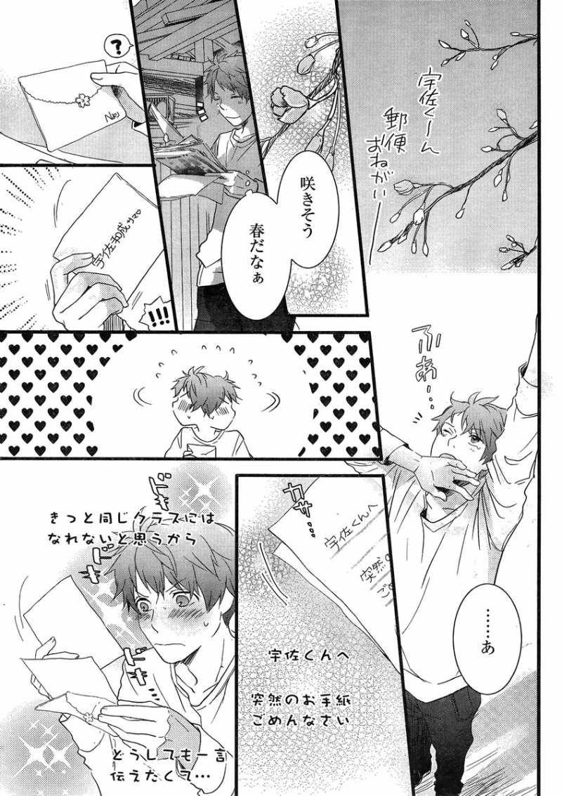 Bokura wa Minna Kawaisou - Chapter 47 - Page 1