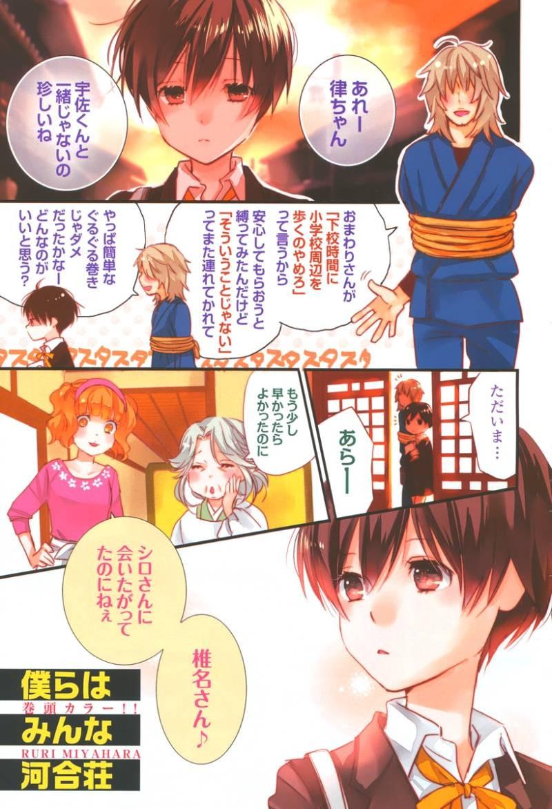 Bokura wa Minna Kawaisou - Chapter 51 - Page 1